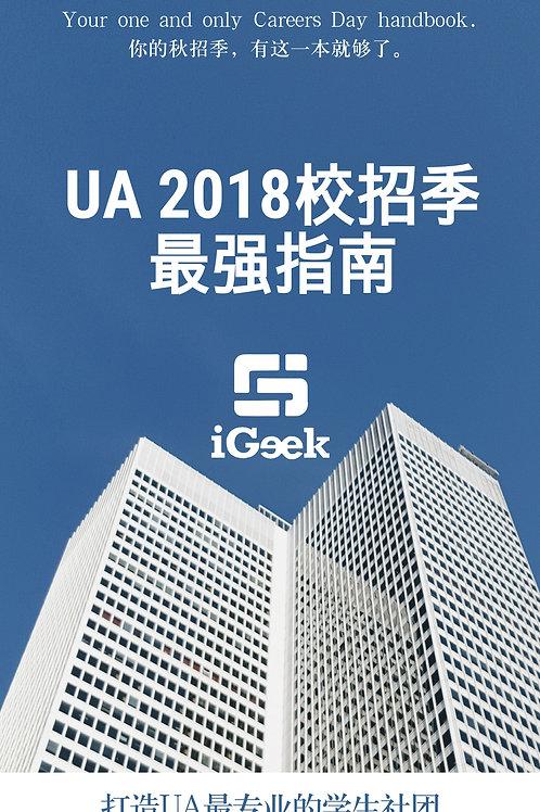 UA 2018 Career Fair Introduction