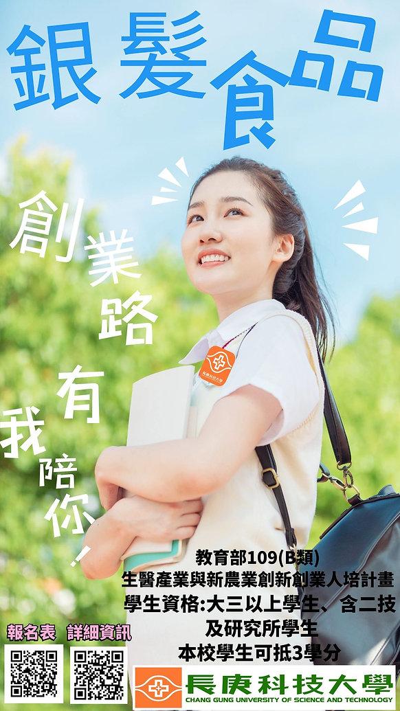 0527海報輸出版清新.jpg