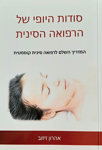 The beauty secrets of Chinese medicine-Hebrew