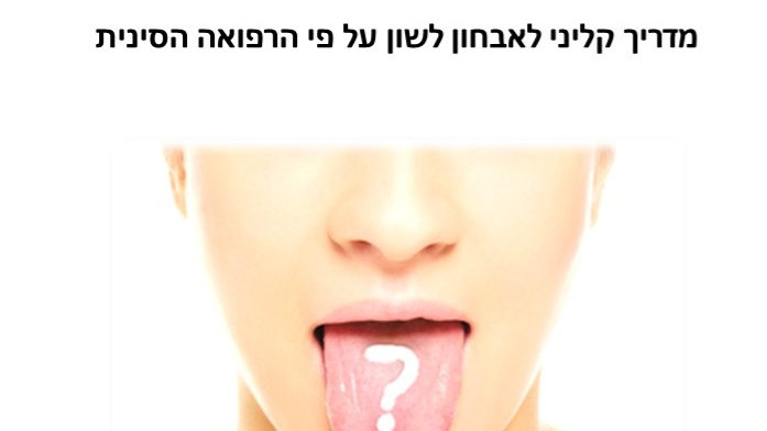 אבחון לשון במודל חמשת היסודות