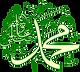 prophet-muhammad-png-34040.png