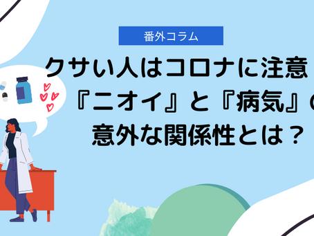 【番外編】クサい人はコロナに注意!?『ニオイ』と『病気』の意外な関係性とは?!