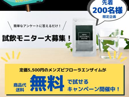 メンズビフローラエンザイムが無料で試せる試飲モニターキャンペーン開催のお知らせ!! 2021/3/5~