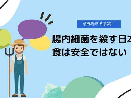 腸内細菌を殺す日本の食は安全ではない!?