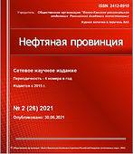 2(26) 2021.jpg