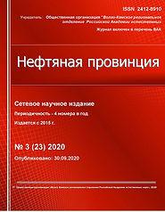 3(23) 2020.jpg