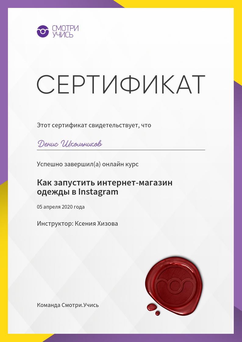Сертификат о прохождении курса Как запус