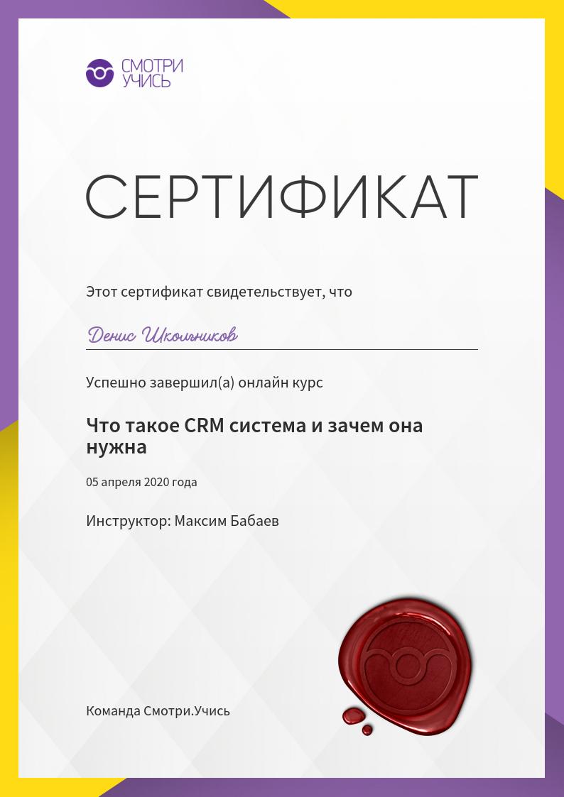 Сертификат о прохождении курса Что такое
