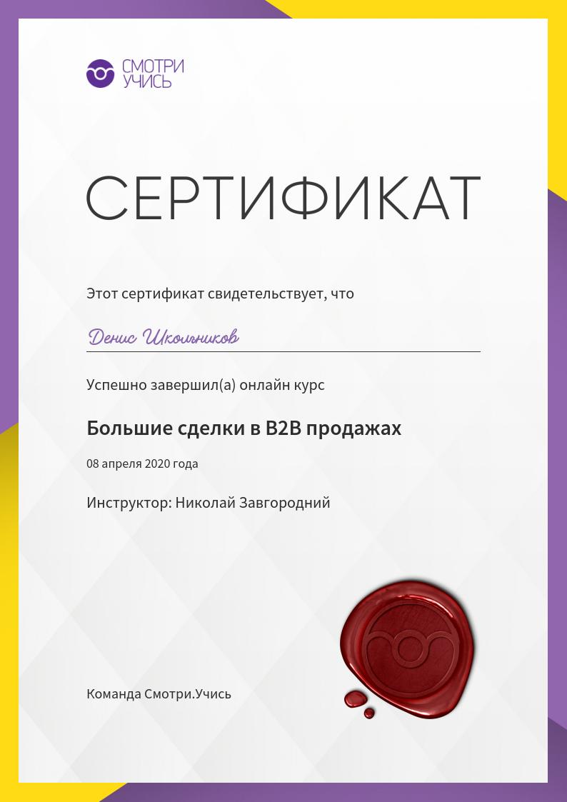 Сертификат о прохождении курса Большие с