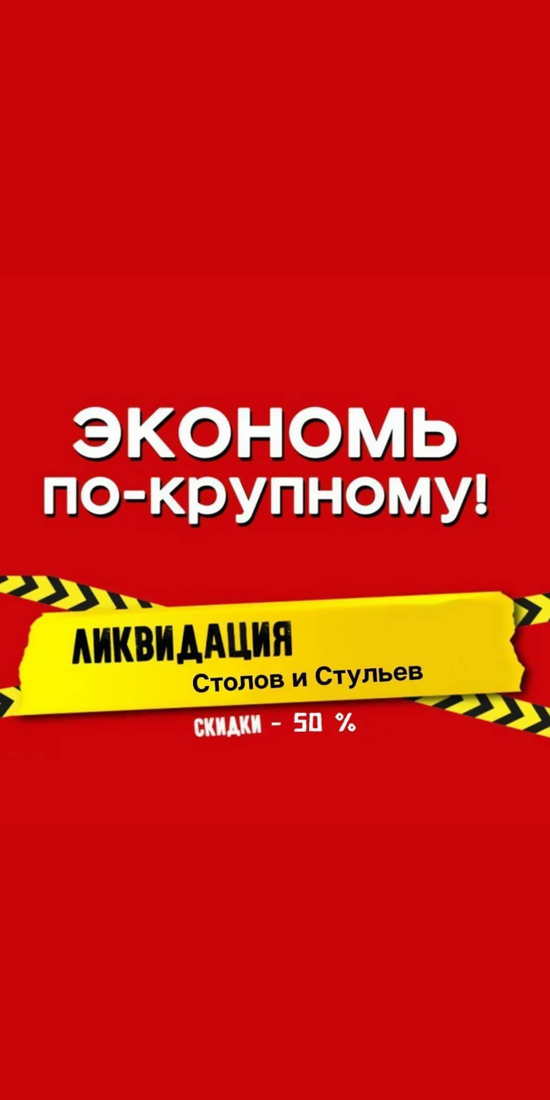 столыистулья_сммстудияанг