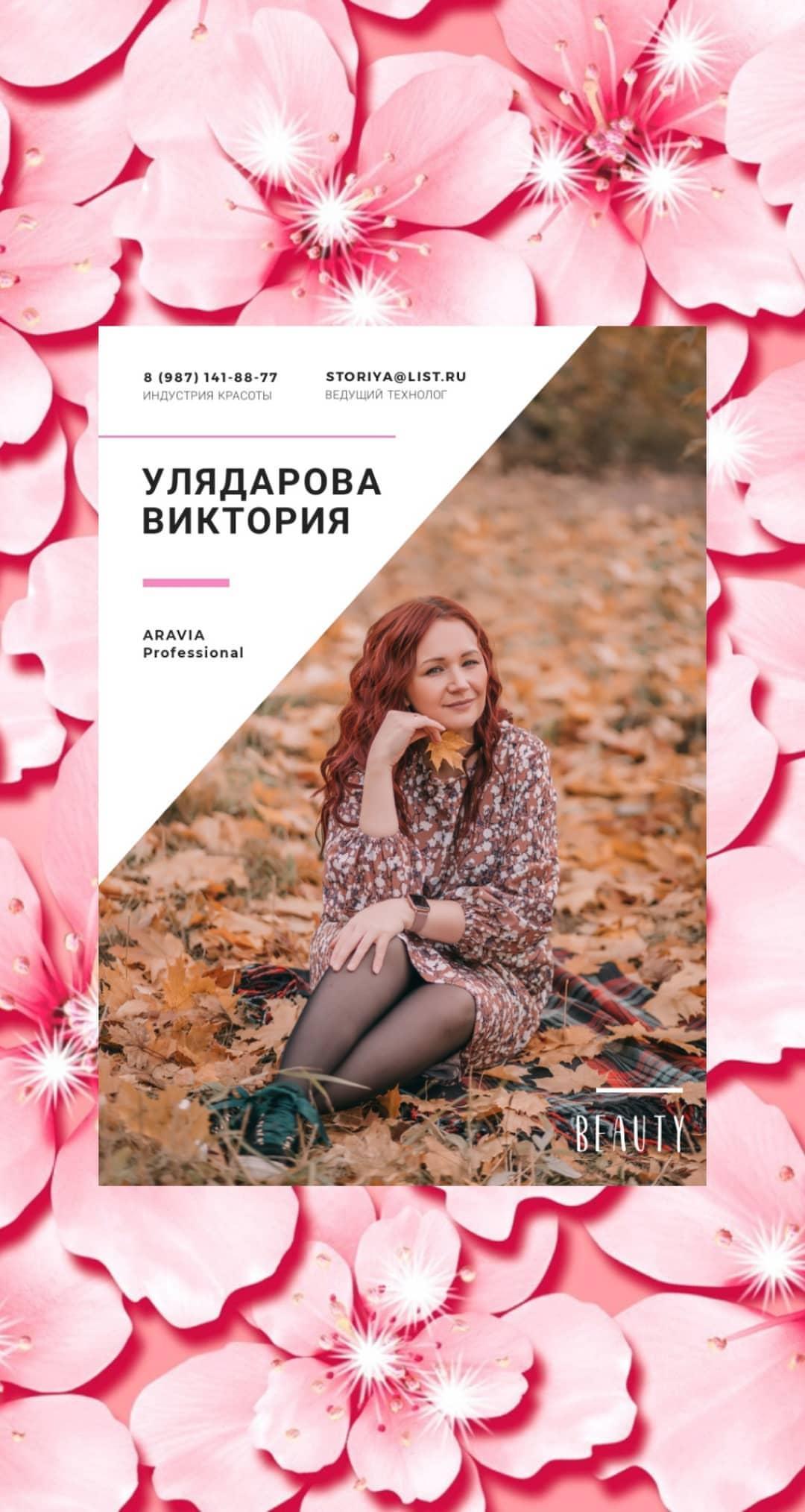aravia_angelskui.com