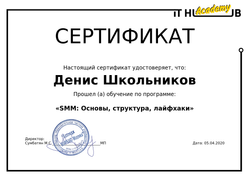 Сертификат о прохождении курса SMM_ Осно
