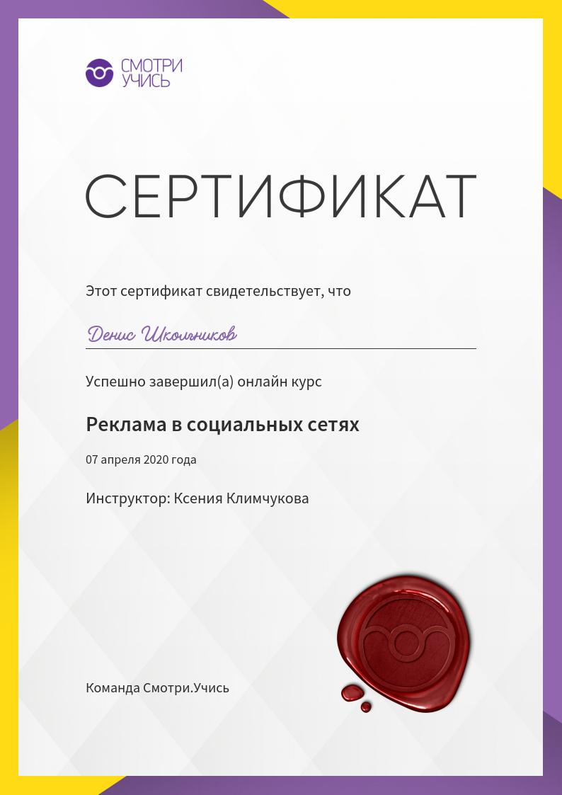 Сертификат о прохождении курса Реклама в