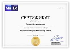 Сертификат Марафон по digital-маркетингу