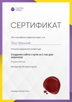 Сертификат о прохождении курса Создание