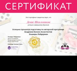 Сертификат о прохождении курса Топ-20 фо