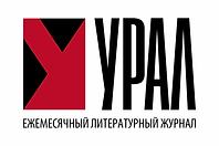 ЛОГОТИП _журнал УРАЛ.png