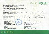 Сертификат Шнейдер Электрик.jpg