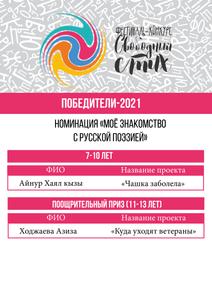 Безымянный-12.png