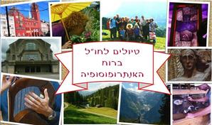 טיולים לחו״ל ברוח האנתרופוסופיה
