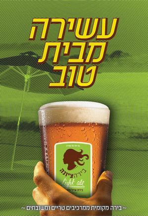 בירה ציונה