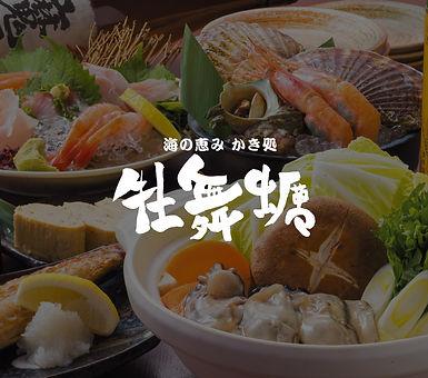 海の恵みかき処 牡舞蠣