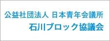 公益社団法人 日本青年会議所 石川ブロック協議会