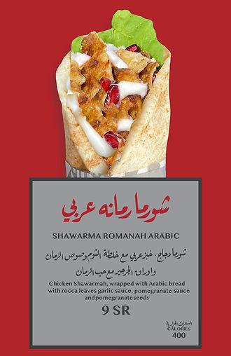 رمانه-عربي.jpg