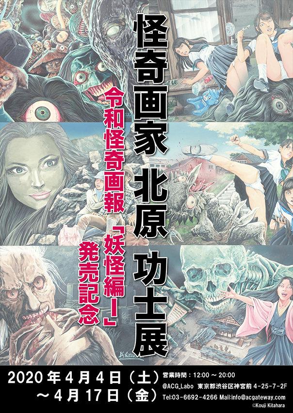 kitaharakouji-b2-rev2-ol-1478x2082:s.jpg