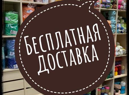 Бесплатная доставка по Санкт-Петербургу