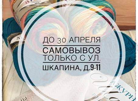 До 30 апреля можно воспользоваться доставкой или самовывозом с ул. Шкапина, д. 9-11