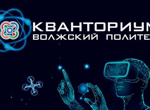 Открытие детского технопарка «Кванториум «Волжский Политех»