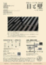 ミカ 2019年 12月 客演.jpg