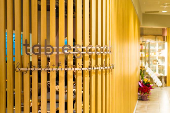 """2017年3月17日(金) """"tables cook & janathan's bookstoreが京橋 京阪モールにオープン!"""