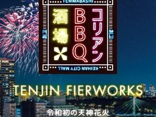 天神奉納花火 TENJIN FIREWORKS 2019 ご予約受付開始
