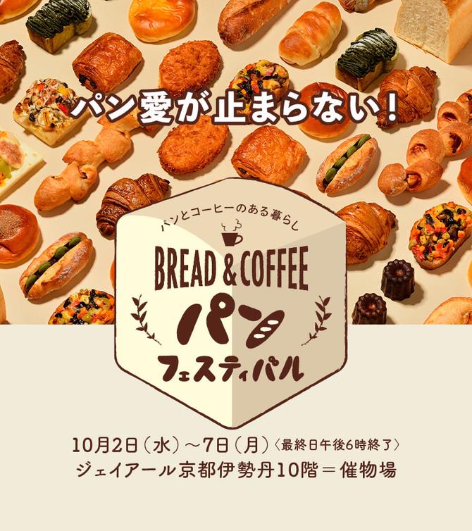 ジェイアール京都伊勢丹に期間限定出店!