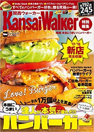 「関西ウォーカー特別編集 関西 本当にうまいハンバーガー」に登場!