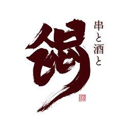 KATSU_LOGO-02.jpg