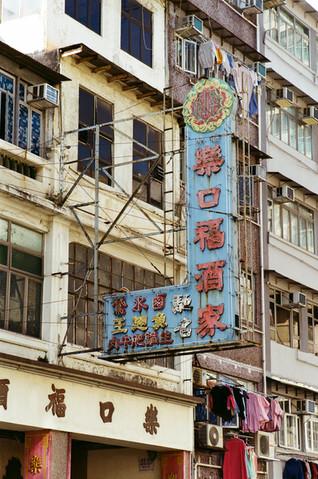 Yang Kou Fu Jiu Jia