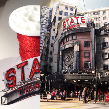 State theatre 3D photocollage detail