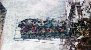 Chuen Kee restaurant Sai Kung, 2020