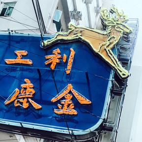 Lee Kung Man knitting factory (detail)