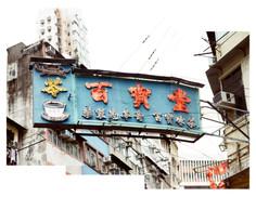 Tea House 百寶堂