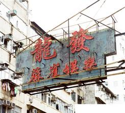Mah Jong parlor