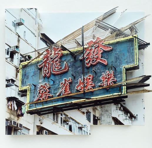 Neon sign Mah Jong #1
