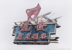 Mahjong neon sign