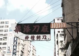Sham Shui Po