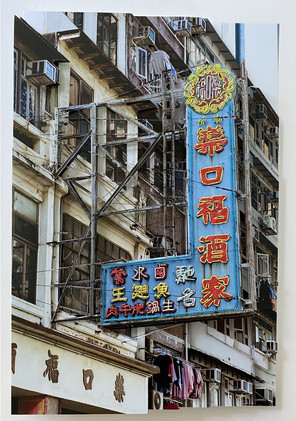 Lok Hau Fook restaurant