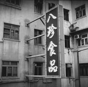 Mongkok, 2021