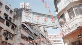 Temple Street, 2021